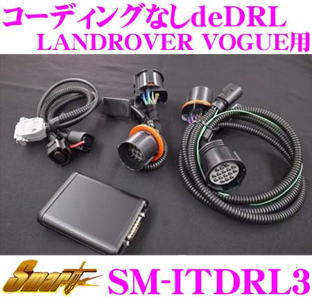 Smart スマート SM-ITDRL3 コーディングなしdeDRL 【LANDROVER VOGUE(2013yモデル)専用】