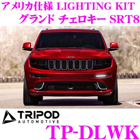 TRIPOD トライポッド TP-DLWK アメリカ仕様LIGHTING KIT JEEP GRAND CHEROKEE SRT8 【2014年~/ディーラー車専用】