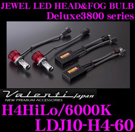 Valenti ヴァレンティ LDJ10-H4-60 Deluxe3800シリーズ ジュエルLEDヘッド&フォグバルブ 【H4ハイ・ロー/6000K 簡単交換/1年保証】