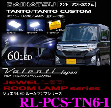 Valenti ヴァレンティ RL-PCS-TN6-1ダイハツ タント/タントカスタム(H25.10~ LA600/610S)用ジュエルLEDルームランプセット