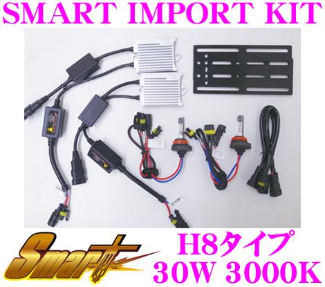 Smart スマート 輸入車フォグランプ専用HIDキット SMART IMPORT KIT 3000K H8/H11兼用 【明るさを犠牲にしない出力設計!】