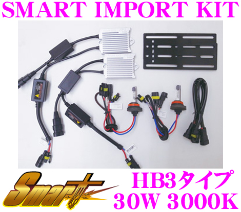 Smart スマート 輸入車フォグランプ専用HIDキット SMART IMPORT KIT 3000K HB3 【明るさを犠牲にしない出力設計!】