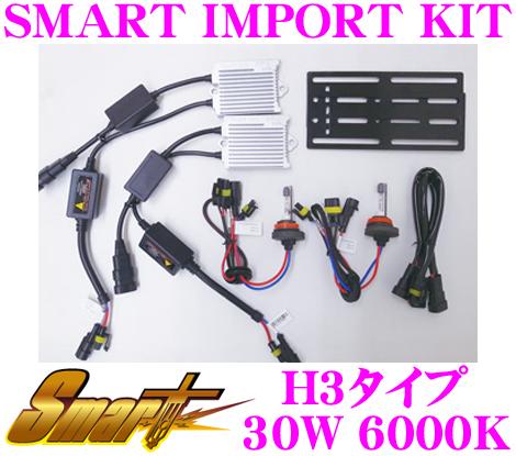 Smart スマート 輸入車フォグランプ専用HIDキット SMART IMPORT KIT 6000K H3 【明るさを犠牲にしない出力設計!】