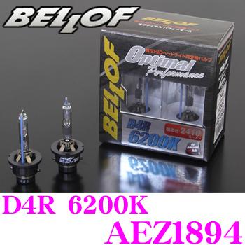 BELLOF ベロフ 純正交換HIDバルブ AEZ1894 OPTIMAL PERFORMANCE D4R 6200K(美白色) 2700ルーメン