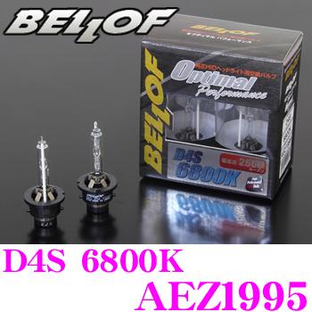 BELLOF ベロフ 純正交換HIDバルブ AEZ1995 OPTIMAL PERFORMANCE D4S 6800K(蒼白色) 2500ルーメン