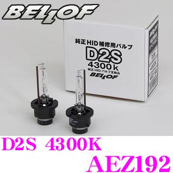 BELLOF ベロフ 純正補修HIDバルブ AEZ192 Repair Blub D2S 4300K