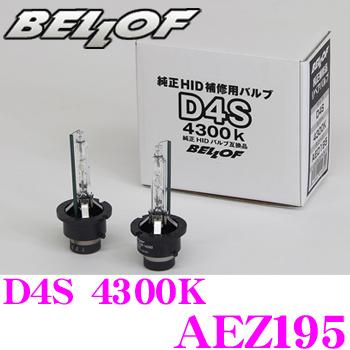 BELLOF ベロフ 純正補修HIDバルブ AEZ195 Repair Blub D4S 4300K, ミゾベチョウ 84d30c6e