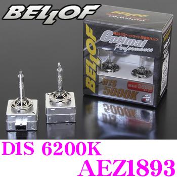 BELLOF ベロフ 純正交換HIDバルブ AEZ1893 OPTIMAL PERFORMANCE D1S 6200K(美白色) 2630ルーメン