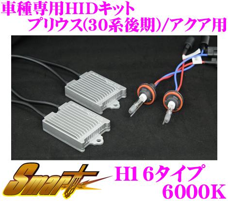 Smart スマート 車種専用オートライト対応HIDキット 6000K H11 35W 【トヨタ アクア専用モデル】