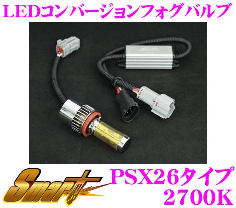 Smart スマート LEDCB08 LEDコンバージョンフォグバルブ 2700K PSX26 国産車用 【バルブ後方寸法の小型化を実現し、幅広い車種への取付が可能に!】, スポーツパラダイス 2b73cc26