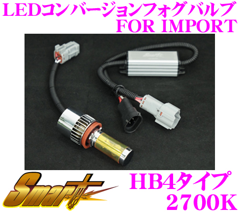 Smart スマート LEDCB15 LEDコンバージョンフォグバルブ 2700K HB4 輸入車用 【バルブ後方寸法の小型化を実現し、幅広い車種への取付が可能に!】
