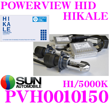 サン自動車 POWERVIEW HID HIKALE PVH0010150 HIDコンバージョンキット H1タイプ 5000K