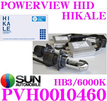サン自動車 POWERVIEW HID HIKALE PVH0010460 HIDコンバージョンキット HB3タイプ 6000K, ダンロップホームプロダクツDIRECT c1df4615