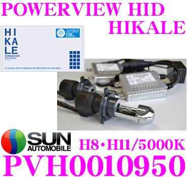 サン自動車 POWERVIEW HID HIKALE PVH0010950 HIDコンバージョンキット H8/H11タイプ 5000K