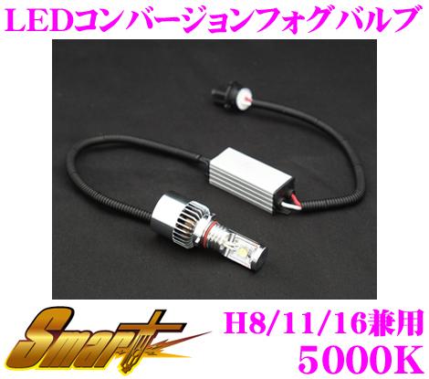Smart スマート LEDCB12 LEDコンバージョンフォグバルブ 5000K H8/H11/H16兼用 国産車用 【バルブ後方寸法の小型化を実現し、幅広い車種への取付が可能に!】, 寿shop e82e0094