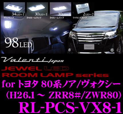 Valenti ヴァレンティ RL-PCS-VX8-1トヨタ 80系ノア/80系ヴォクシーハイブリッド車含む/全グレード対応用ジュエルLEDルームランプセット
