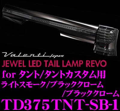 Valenti ヴァレンティ TD375TNT-SB-1 ジュエルLEDテールランプ REVO ダイハツ タント/タントカスタム(L375/385) 【72LED+36LED+4LED ライトスモーク/ブラッククローム/ブラッククローム】
