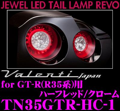 Valenti ヴァレンティ TN35GTR-HC-1 ジュエルLEDテールランプ REVO 日産 GT-R(R35系) 【両側合計130LED+4LED ハーフレッド/クローム】, 十割蕎麦 そば粉 老梅庵 84920a5b