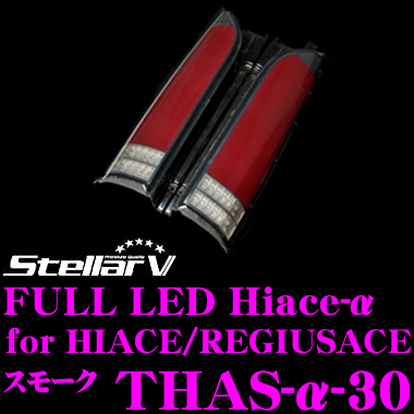 Stellar V ステラファイブ THAS-α-30 FULL LED平面発光テールランプ for HIACE/REGIUSACE【テールランプ・スモーク トヨタ ハイエース 200系 /レジアスエース 1型/2型/3型/4型すべてに適合】