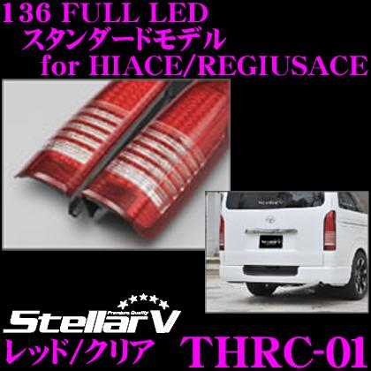 Stellar HIACE/REGIUSACE FULL V ステラファイブ THRC-01 136 FULL LEDテールランプ for HIACE for/REGIUSACE【スタンダードモデル/カラー:レッド/クリア トヨタ ハイエース 200系に適合 1型/2型/3型/4型すべてに適合】, 池田洋品店:14740a2c --- verticalvalue.org
