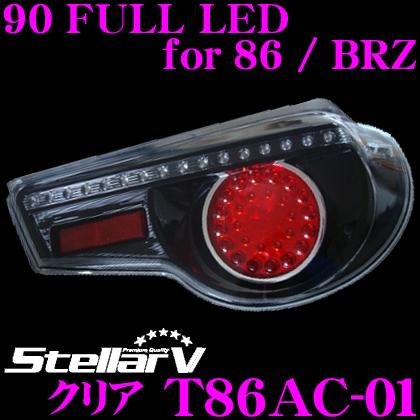 Stellar V ステラファイブ T86AC-01 90 FULL LEDテールランプ for 86/BRZ 【カラー:クリア】 【トヨタ 86(ZN6系)/スバル BRZ(ZC6系)に適合】, アテーネ 83256d7f