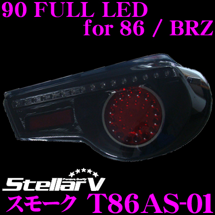 Stellar V스테라파이브 T86AS-01 90 FULL LED 테일 램프 for 86/BRZ