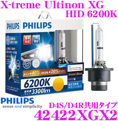 PHILIPS 필립스 42422XGX2 순정 교환 HID 벌브 X-treme Ultinon XG HID 6200K 3000lm D4S/D4R 공용 타입 헤드라이트