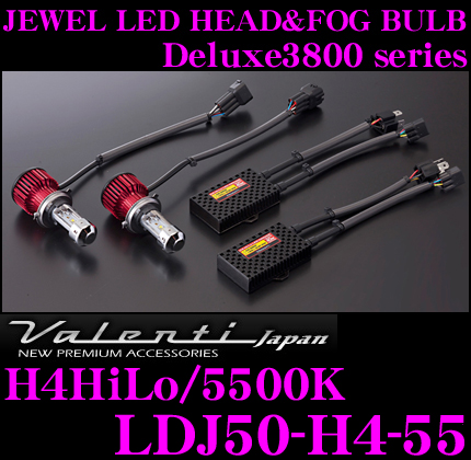 Valenti ヴァレンティ LDJ50-H4-55 Deluxe3800シリーズ ジュエルLEDヘッド&フォグバルブ 【H4HiL/5500K 簡単交換/1年保証】