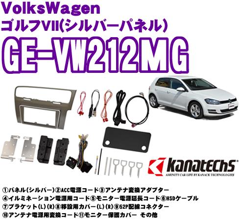 カナテクス GE-VW212MGフォルクスワーゲン ゴルフ72DINオーディオ/ナビ取付キット【シルバーパネル】