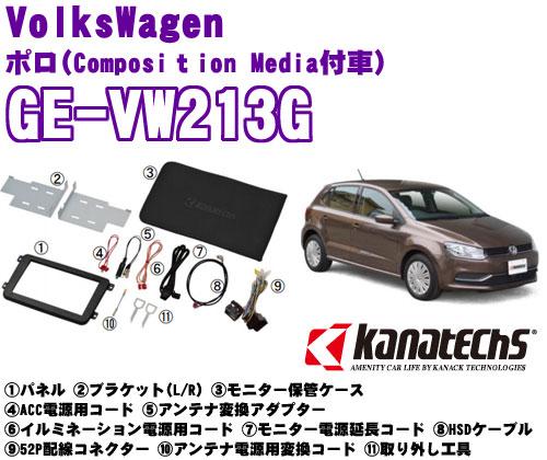 カナテクス GE-VW213G フォルクスワーゲン ポロ(6R型) Composition Media付車用 2DINオーディオ/ナビ取付キット