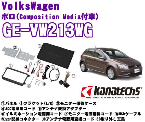 カナテクス GE-VW213WG フォルクスワーゲン ポロ(6R型) Composition Media付車用 200mmワイドサイズオーディオ/ナビ取付キット