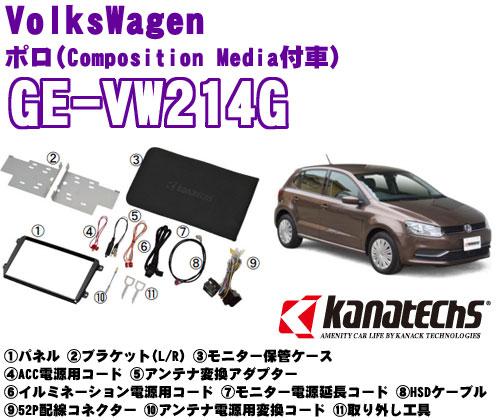 カナテクス GE-VW214G フォルクスワーゲン ポロ(6R型) Composition Media付車用 8インチサイズオーディオ/ナビ取付キット
