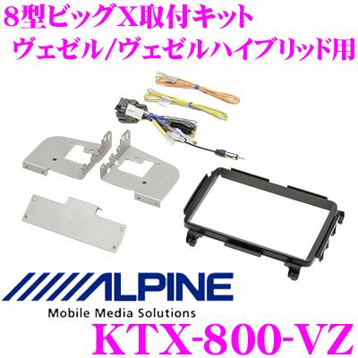 アルパイン KTX-800-VZVIE-X800パーフェクトフィット【ホンダ RU系ヴェゼル用】
