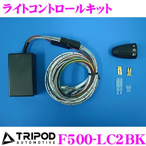 TRIPOD トライポッド F500-LC2BK ライトコントロールキット ブラック FIAT/ABARTH 500/595/695(2008.3~)