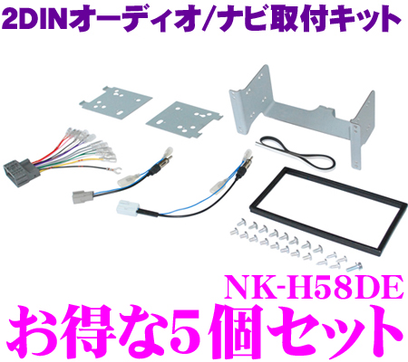 2DINオーディオ/ナビ取付キット NK-H580DE 5個セット【N ONE(オーディオレス全車・ナビ装着車用スペシャルパッケージ付車を含む) ステアリングスイッチ対応ハーネス同梱 KJ-H58DE/NKK-H81D/NKK-H82D同適合商品】