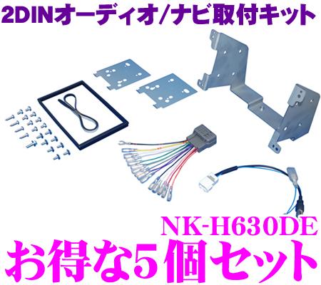 2DINオーディオ/ナビ取付キット NK-H630DE 5個セット 【ホンダ グレイス(H26/12~、GM4/GM5)オーディオレス車】 【NKK-H88D同一適合商品】