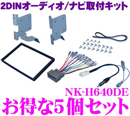 2DINオーディオ/ナビ取付キット NK-H640DE 5個セット【ホンダ ステップワゴン RP系 (H27/4~) オーディオレス車】【NKK-H89D/KJ-H60DE同一適合商品】