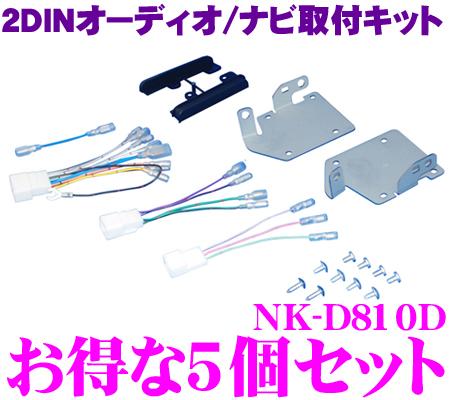 2DINオーディオ/ナビ取付キット NK-D810D 5個セット【ダイハツ タント/タントカスタム(H25/10~、LA600S・LA610S)】【NKK-D65D/KJ-D84D同一適合商品】