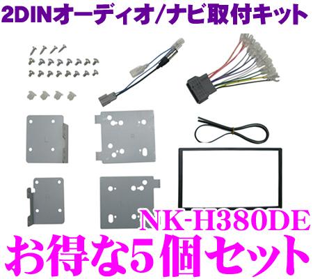 オーディオ取付キット NK-H380DE 5個セット 【フィット/フィットハイブリッド/フィットシャトル/フィットシャトルハイブリッド】 【KJ-H38DE/NKK-H74D同一適合商品】