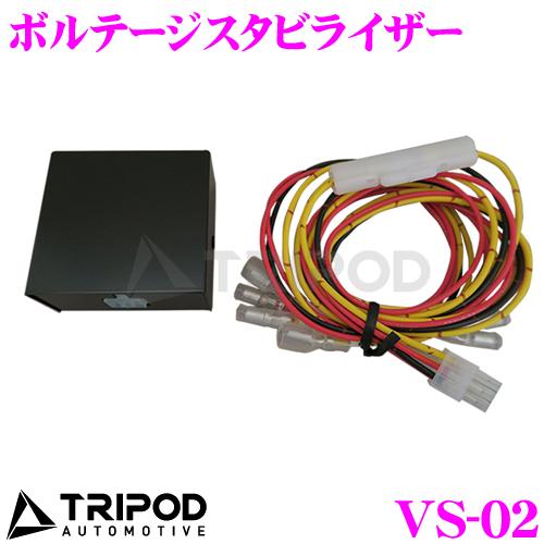 TRIPOD トライポッド VS-02 ボルテージスタビライザー 【アイドリングストップ車対応】