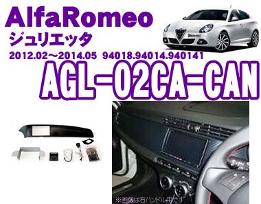 TRIPOD トライポッド AGL-02CA-CANアルファロメオ ジュリエッタ(2012.2~2014.5)2DINオーディオ/ナビ取付キット【左ハンドル用/カーボン調】