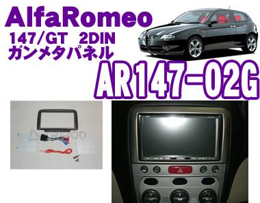 TRIPOD トライポッド AR147-02G アルファロメオ 147(2001.10~) GT(2004.6~) 2DINオーディオ/ナビ取付キット 【パネルカラー:ガンメタ】