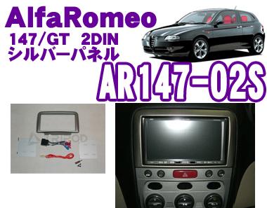 TRIPOD トライポッド AR147-02S アルファロメオ 147(2001.10~) GT(2004.6~) 2DINオーディオ/ナビ取付キット 【パネルカラー:シルバー】