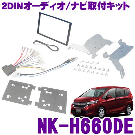 当店在庫あり即納 送料無料 2DINオーディオ ナビ取付キット NK-H660DE ホンダ GB5 GB6 オーディオレス車 フリード 希望者のみラッピング無料 GB8 KJ-H62DE GB7 同一適合商品 フリードプラス NKK-H93D 海外限定