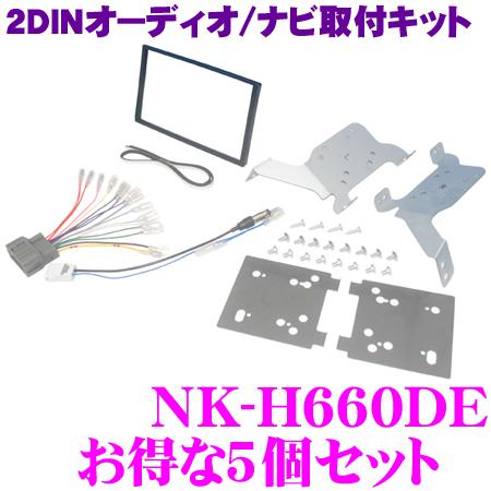2DINオーディオ/ナビ取付キット NK-H660DE 5個セット【ホンダ GB5/GB6 フリード/GB7/GB8 フリードプラス オーディオレス車】【NKK-H93D/KJ-H62DE 同一適合商品】