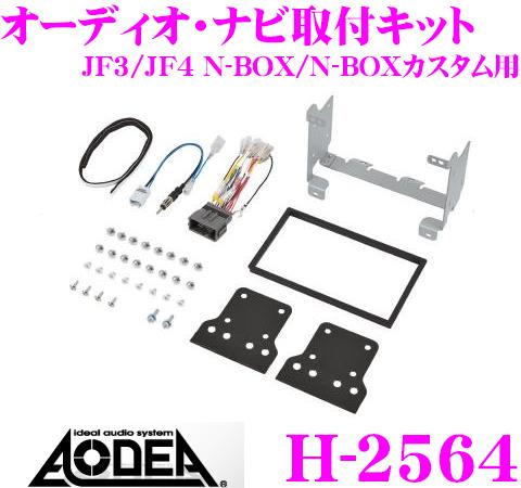 エーモン工業 AODEA H-2564 オーディオ ナビゲーション取付キット ホンダ JF3/JF4 N-BOX/N-BOXカスタム用