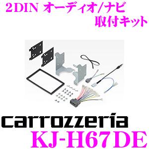 2DINオーディオ/ ホンダ カナテクス 【H26/12〜現在】 (JF1/JF2) ナビ取り付けキット TBX-H003 N-BOX SLASH