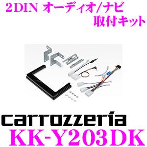 ジャストフィット オーディオ/ナビ取付キット KK-Y203DK トヨタ 60系 ハリアー用 (ハイブリッド含む)