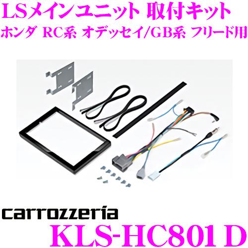 カロッツェリア KLS-HC801D ホンダ RC系 オデッセイ / GB系 フリード用 LSメインユニット(8V型)取付キット 【AVIC-CL902/CL902-M/CL901/CL901-M対応】