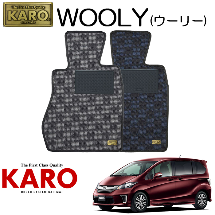 KARO カロ WOOLY(ウーリー) 2484 GB#用 フロアマット6点セット 【GB# フリード/K/FF・4WD車】